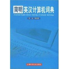 Concise English Computer Dictionary [Paperback](Chinese Edition): ZHANG HAN