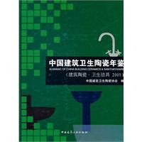 Yearbook of China building and sanitary ceramics (sanitary ware. construction ceramics 2009) [...