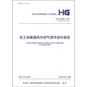 Republic of China Chemical Industry Standard (HG / T 20698-2009 replace the HG / T 20698-2000): ...