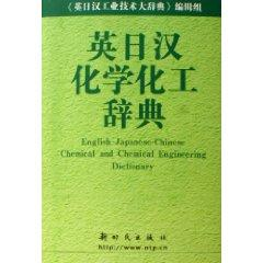 English Speaking School at Chemical Dictionary [hardcover](Chinese Edition): JIANG YI