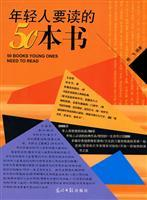 50 young people to read the book [paperback](Chinese Edition): YANG FEI