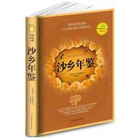 sand Township Yearbook (American picture books) [Paperback](Chinese Edition): AO ER DUO LI AO BO DE