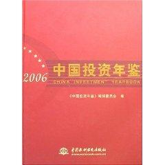2006 Yearbook of Chinese investment [Paperback](Chinese Edition): BEN SHE.YI MING