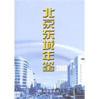 Beijing Dongcheng Yearbook 2008 [hardcover](Chinese Edition): BEI JING SHI DONG CHENG QU DI FANG ...