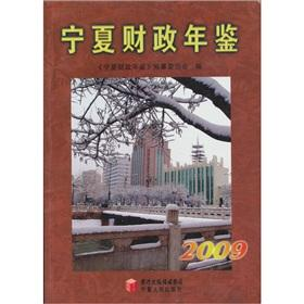 Ningxia Finance Yearbook 2009 [paperback](Chinese Edition): LU FANG