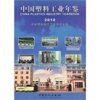 2010 Yearbook of China Plastics Industry [Paperback](Chinese Edition): LIAO ZHENG PIN