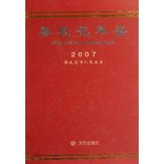 Panzhihua Yearbook 2007 [hardcover](Chinese Edition): ZHOU SHI KAI