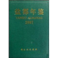 salt Yearbook (2007) (fine) [hardcover](Chinese Edition): YAN DOU NIAN JIAN BIAN ZUAN WEI YUAN HUI