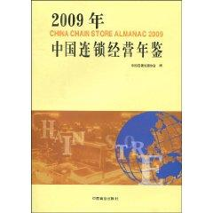 2009 Yearbook of China Chain Management [Paperback](Chinese Edition): BEN SHE.YI MING