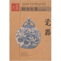 2007 antique auction Yearbook: Porcelain (Full Color Version) [Paperback](Chinese Edition): GU DONG...