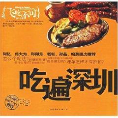 Chibian Shenzhen [Paperback](Chinese Edition): XIANG FEI