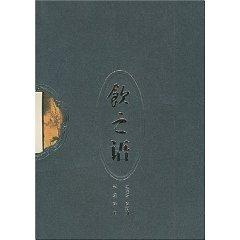 Chinese Food Story: drink Language (Set 2 Volumes) [Paperback](Chinese Edition): BEN SHE.YI MING