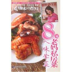 8 mother private kitchen: tasty meat dish [Paperback](Chinese Edition): BEN SHE.YI MING