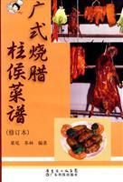 Cantonese-style roast recipes Chu Hou (Revised) [Paperback](Chinese Edition): LIANG GUAN