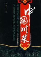 China s Sichuan (English Standard Version control): BEN SHE.YI MING