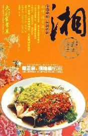 chef home cooking: Hunan (with VCD CD-ROM 1) [Paperback](Chinese Edition): ZHAO CHENG SONG