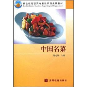 Chinese dishes (with a CD-ROM) [Paperback](Chinese Edition): XIE DING YUAN
