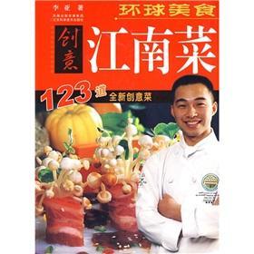 Creative southern cooking [Paperback](Chinese Edition): LI YA
