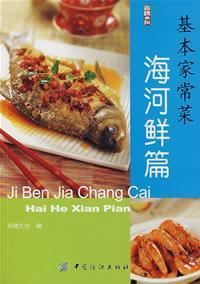 basic home cooking (fresh articles Hai) [Paperback](Chinese Edition): SHANG JIN WEN HUA