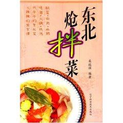 Northeast soy PICKLES [Paperback](Chinese Edition): LUAN RUI BIN