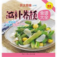 Betty Kitchen nourishing beauty recipes Daquan (With CD-ROM 1) [Paperback](Chinese Edition): BEI ...