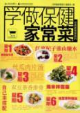 learn to care home cooking [Paperback](Chinese Edition): BEN SHE.YI MING