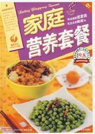 family nutrition packages (the latest color full upgrade version) [Paperback](Chinese Edition): RI ...