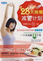 28 dinner weight loss program [Paperback](Chinese Edition): ZHANG HAI PING