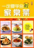 have to learn the dishes [Paperback](Chinese Edition): BEN SHE.YI MING