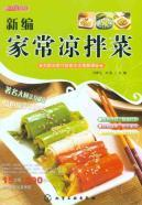 Fashion Food Hall: New homemade salad [Paperback](Chinese Edition): BEN SHE.YI MING