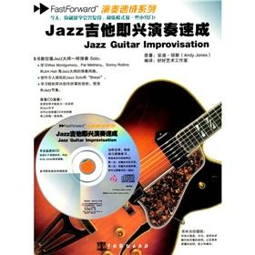Jazz guitar riffs crash (with CD ROM 1) (Paperback)(Chinese Edition): AN DI QIONG SI (Andy Jones)
