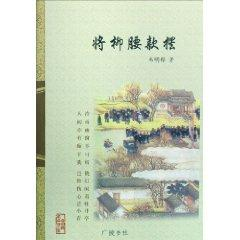 will narrow waist Kuanbai(Chinese Edition): WEI MING HUA