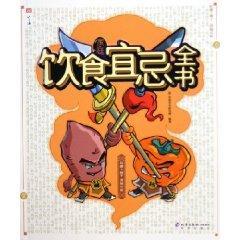 Taboo family diet book [paperback](Chinese Edition): SHI PIN AN QUAN YAN JIU SUO