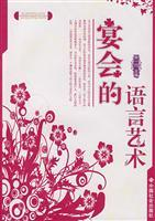 Banquet of the language arts [Paperback](Chinese Edition): BEN SHE.YI MING