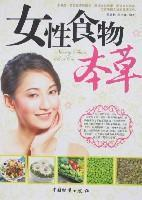 female food herbal medicine [Paperback](Chinese Edition): JIANG JIAN DONG