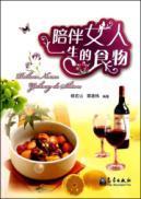 accompany the food a woman s life [paperback](Chinese Edition): YANG HONG SHAN