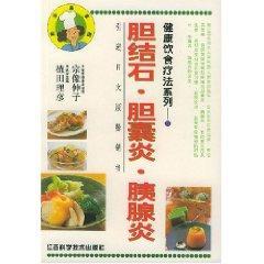 gallstone cholecystitis. pancreatitis [Paperback](Chinese Edition): BEN SHE.YI MING