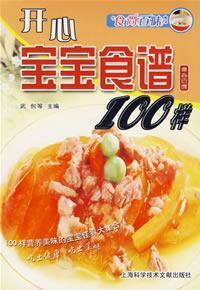 food is still Subway: happy baby recipes for 100 [Paperback](Chinese Edition): WU CHUANG