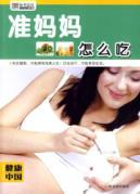 how to eat healthy Chinese lactating mothers [Paperback](Chinese Edition): CUI ZHONG LEI