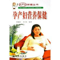 maternal nutrition and health [Paperback](Chinese Edition): ZHOU YUN ZHEN