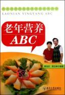 Old Nutrition ABC [Paperback](Chinese Edition): MO BAO QING