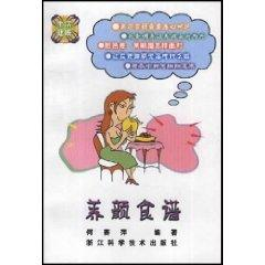 beauty recipes [Paperback](Chinese Edition): HE SAI PING