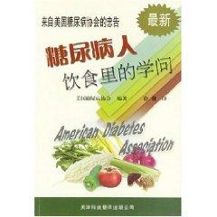 diabetic diet in the study: the advice from the American Diabetes Association [Paperback](Chinese ...