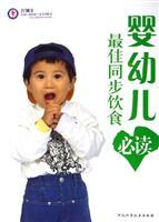 infants and young children eating the best synchronization required reading [Paperback](Chinese ...