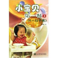 1 the first meal of baby [Paperback](Chinese Edition): CHEN MIN HUI