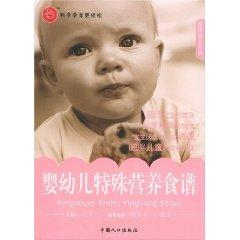 special nutritional diet of infant / Happy Parenting Series [Paperback](Chinese Edition): ...