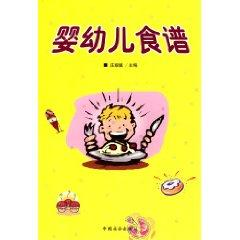 Infant Recipes [Paperback](Chinese Edition): ZHUANG YUAN YUAN