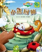 Little Bear Chef(Chinese Edition): RU YUE (Stephen)