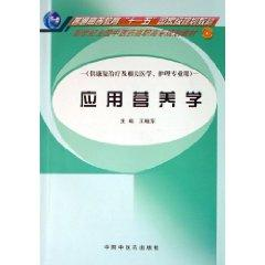 Applied Nutrition [Paperback](Chinese Edition): WANG JI DONG