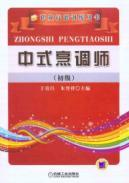 Chinese Cook (Junior) [Paperback](Chinese Edition): BEN SHE.YI MING